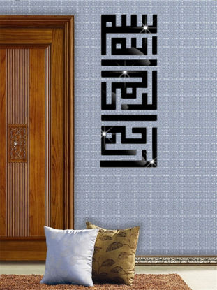 Picture of Mirror Wall Sticker Muslim Culture Waterproof Self-Adhesive Acrylic Sticker