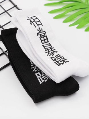 Picture of Men's 3 Pairs Crew Socks Breathable Cozy Socks - Size: Free